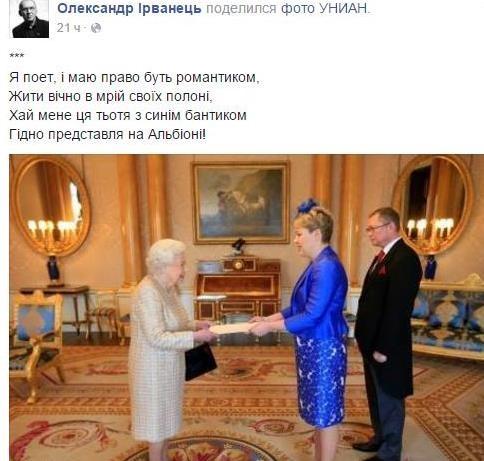 """У мережі """"тролять"""" посла України на прийомі у Єлизавети ІІ - фото 6"""