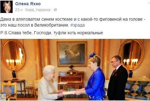 """У мережі """"тролять"""" посла України на прийомі у Єлизавети ІІ - фото 7"""
