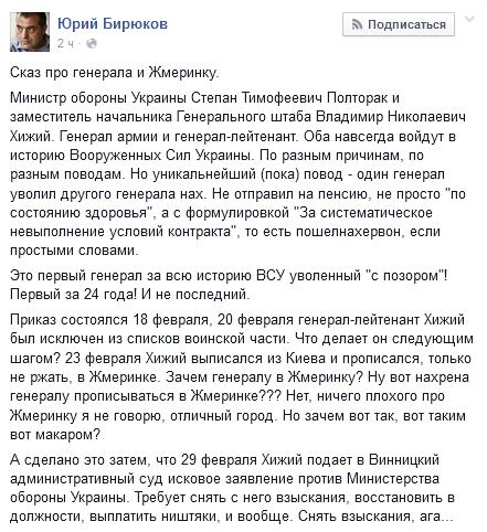 Столичний генерал розраховує, що вінницький суд засудить Полторака - фото 1