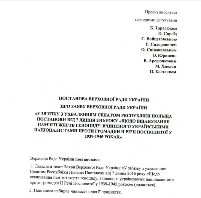 """""""Самопоміч"""" хоче остаточно посварити Україну та Польщу на ґрунті Волинської трагедії (ДОКУМЕНТ) - фото 3"""