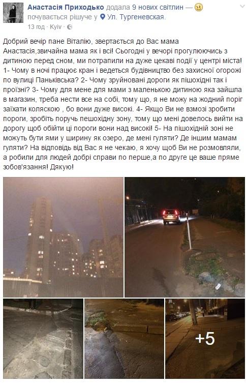 Приходько насварила Кличка через безлад у центрі Києва - фото 1