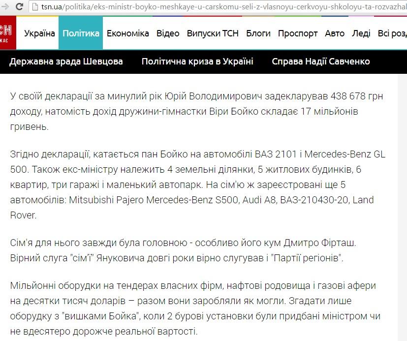"""Герої та """"герої"""": Чи потрібне Нігояну звання Героя України як в Юрія Бойка - фото 6"""