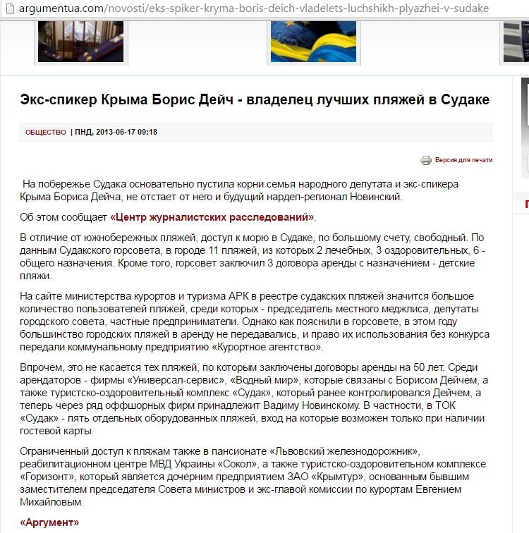 """Герої та """"херої"""": Чи потрібне Савченко звання Героя України як і в Дейча - фото 1"""