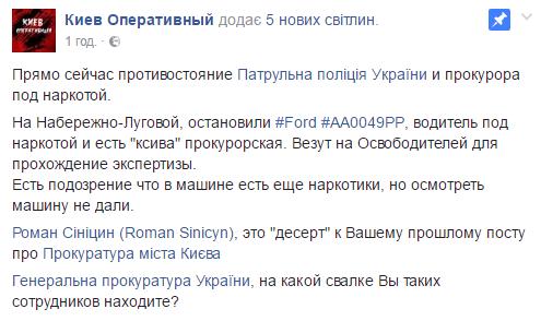 У Києві поліція зупинила прокурора під наркотою (ФОТО) - фото 1