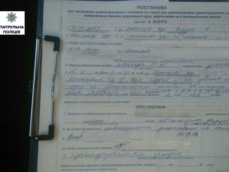 Миколаївського маршрутника оштрафували за порушення ПДР після повідомлення у соцмережі