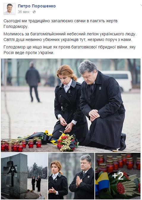 Порошенко: Голодомор - це прояв багатовікової гібридної війни Росії проти України - фото 1