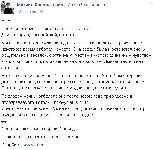 Рік Нацполіції: курйози, скандали, здобутки та трагедії копів-укропів - фото 10