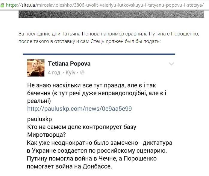 """Як """"напаскудила"""" в інформпросторі зуступниця Стеця Попова - фото 5"""