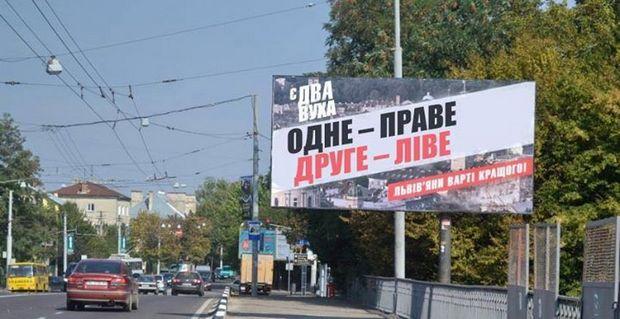 Еротика і приколи на виборах у Львівській області (ФОТО, ВІДЕО) - фото 4