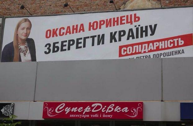 Еротика і приколи на виборах у Львівській області (ФОТО, ВІДЕО) - фото 10
