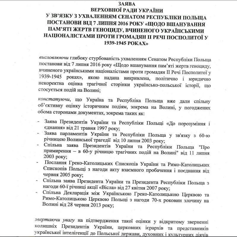 """""""Самопоміч"""" хоче остаточно посварити Україну та Польщу на ґрунті Волинської трагедії (ДОКУМЕНТ) - фото 4"""