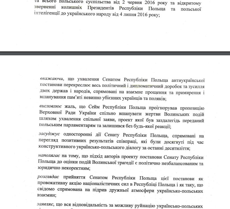 """""""Самопоміч"""" хоче остаточно посварити Україну та Польщу на ґрунті Волинської трагедії (ДОКУМЕНТ) - фото 5"""