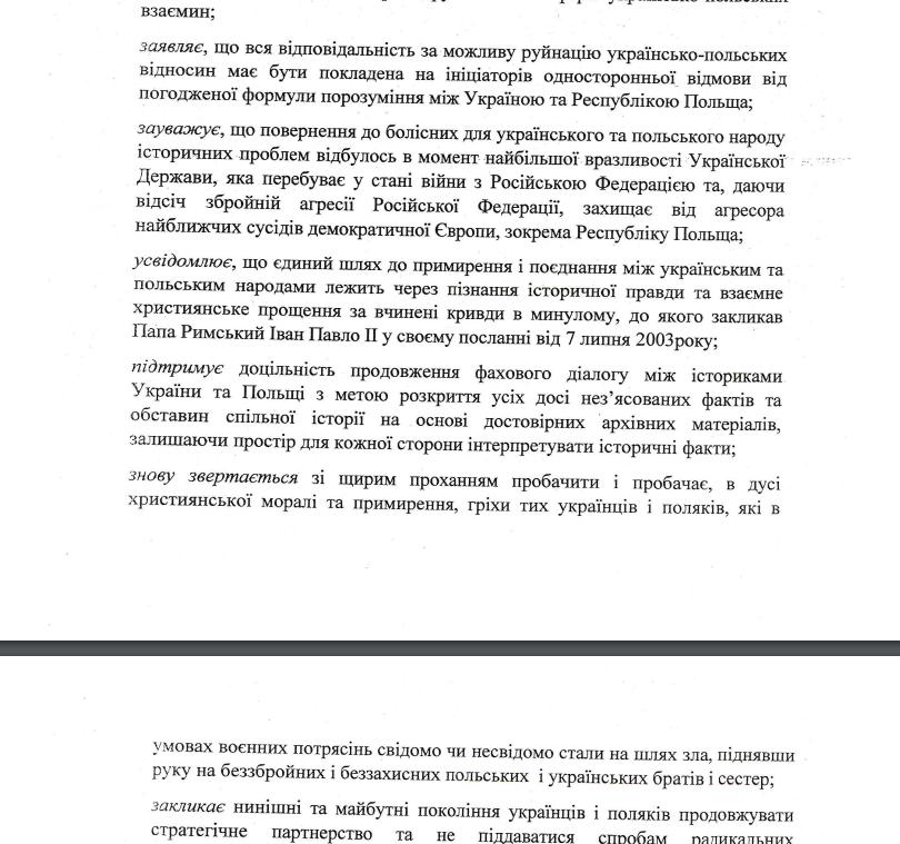 """""""Самопоміч"""" хоче остаточно посварити Україну та Польщу на ґрунті Волинської трагедії (ДОКУМЕНТ) - фото 6"""