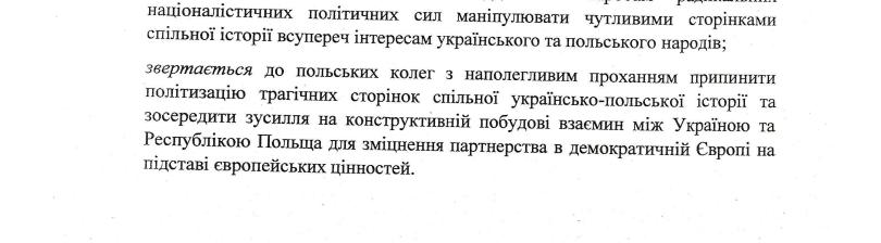 """""""Самопоміч"""" хоче остаточно посварити Україну та Польщу на ґрунті Волинської трагедії (ДОКУМЕНТ) - фото 7"""