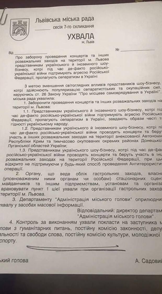 Садовий програв: у Львові таки заборонили виступати артистам, які підтримують Росію - фото 1