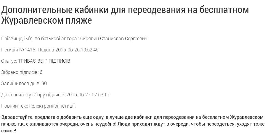 Харків'яни вимагають від Кернеса встановити на безкоштому пляжі роздягальні - фото 1