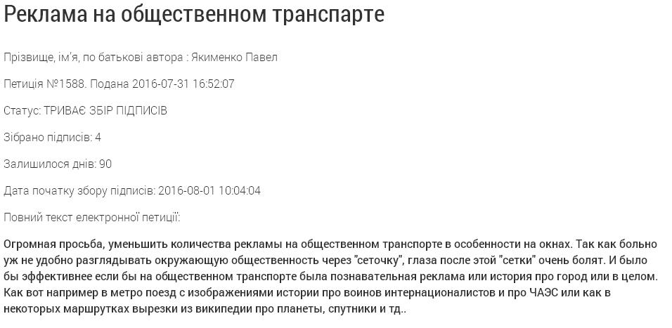 Харків'яни вимагають від Кернеса замінити зовнішню рекламу на нотатки з
