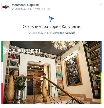 """Тесть """"кривавого пастора"""" відкрив ресторан у Києві - фото 1"""