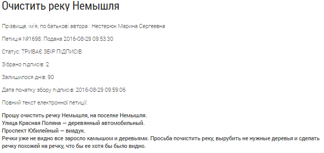 Харків'яни просять Кернеса очистити Немишлю  - фото 1