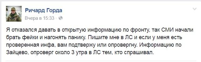 Що кажуть бійці АТО про загострення конфлікту на Донбасі - фото 2