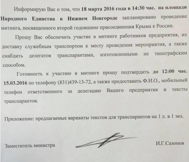 На Росії зганяють бюджетників на мітинг у річницю анексії Криму (ДОКУМЕНТ) - фото 2