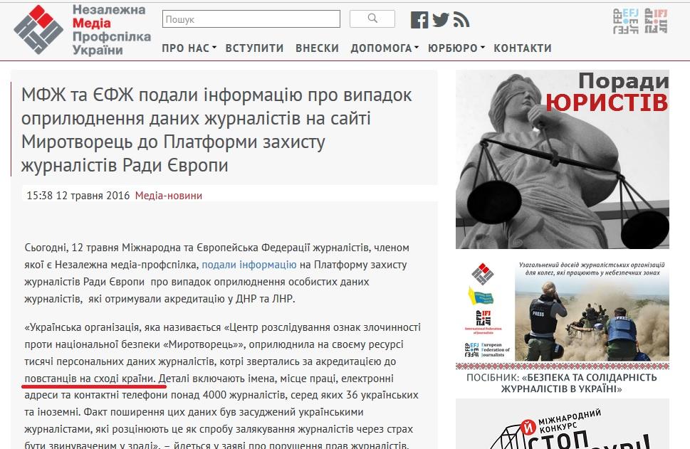 """У медіа профспілці України вважають терористів """"ДНР"""" повстанцями - фото 1"""