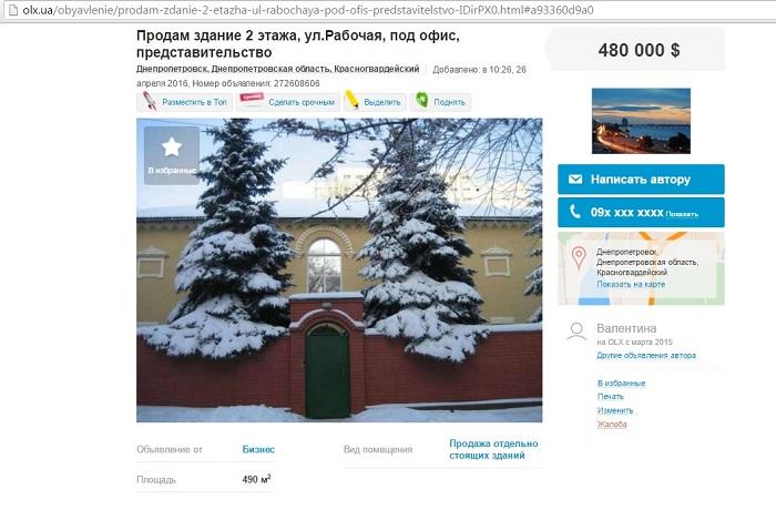 За гроші Меркель благодійники у Дніпропетровську купили будинок екс-віце-мера - фото 6