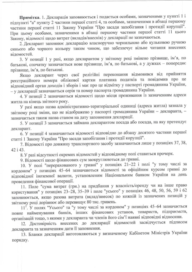 Катерина Рожкова, перший заступник голови Нацбанку - фото 6