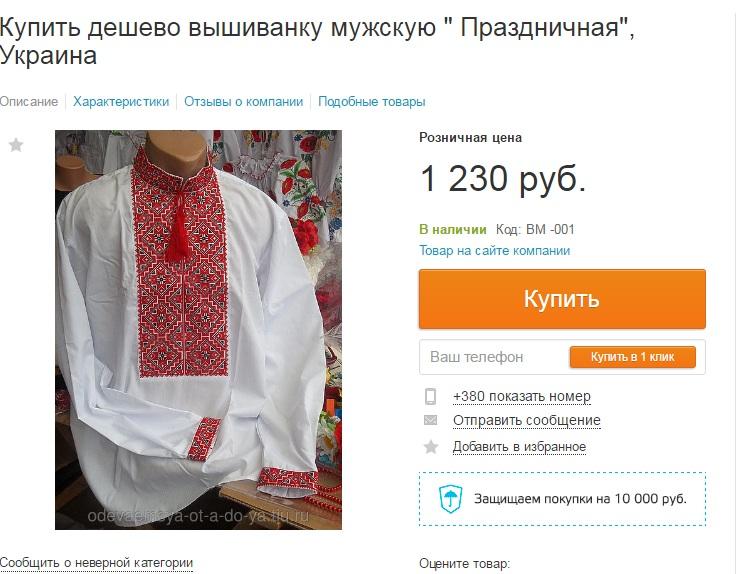 Скільки коштує вишиванка в різних країнах світу - фото 15