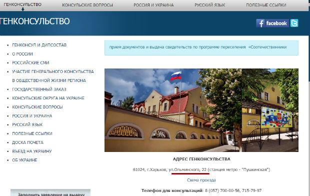 У Харкові Генконсульство РФ не декомунізувало адресу - фото 1