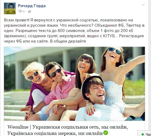 Український волонтер створив соцмережу без росіян - фото 1