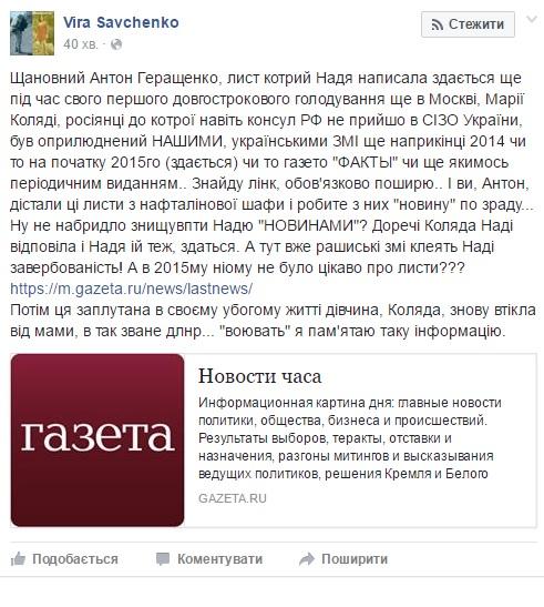 Савченко відповіла Геращенку щодо переписки з терористкою - фото 1