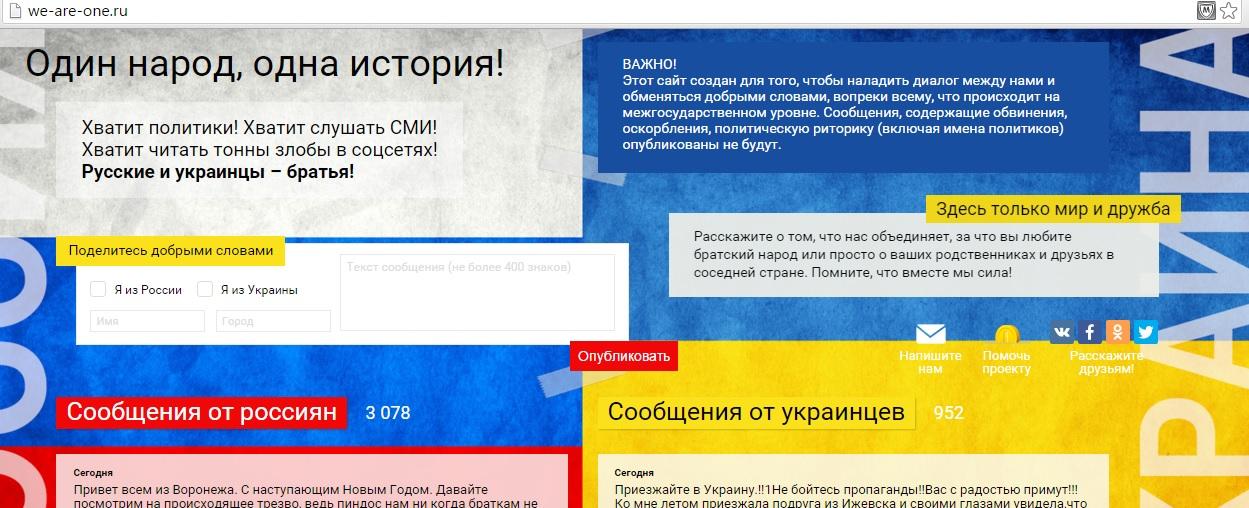 """Невідомі створили """"сайт україно-російської дружби"""" - фото 1"""