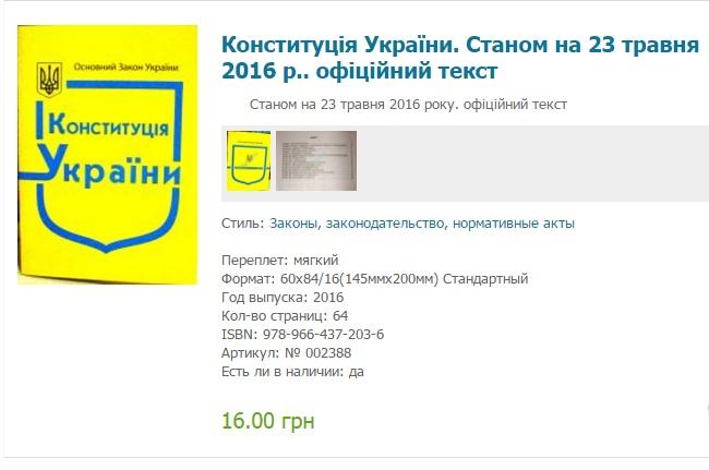 Скільки коштує збірка найцікавіших казок про Україну - фото 5