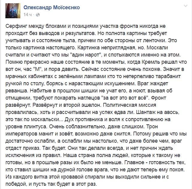 Що кажуть бійці АТО про загострення конфлікту на Донбасі - фото 7