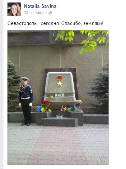 В Севастополі стелу Києва прикрасили жовто-блакитними квітами та виставили охорону - фото 1