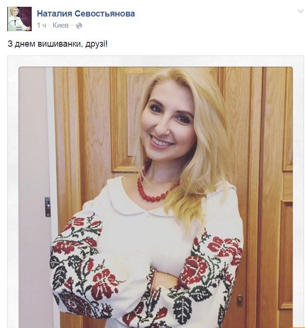 Головна юристка Мін'юсту вдягла вишиванку з трояндами - фото 1