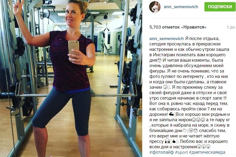 """Семенович виправдалася за свої """"жирні"""" фото в бікіні  - фото 3"""