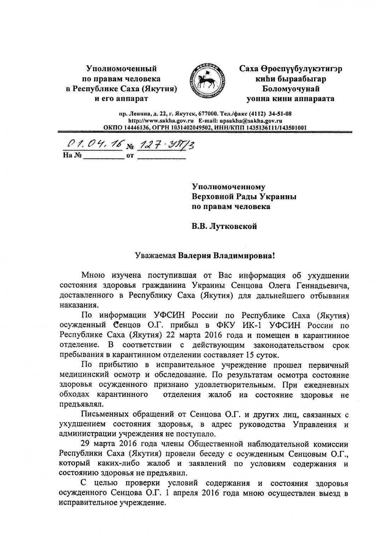 Омбудсмен Якутії повідомив про стан здоров'я Сенцова - фото 1