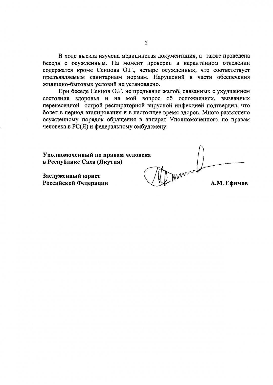 Омбудсмен Якутії повідомив про стан здоров'я Сенцова - фото 2