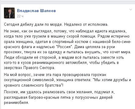 """У Бердянську побили сепаратистів в спортивних костюмах з написом """"Росія"""" - фото 1"""