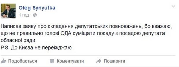 Львівський губернатор написав заяву про складання повноважень - фото 1