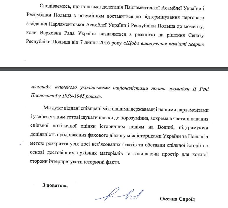 """""""Самопоміч"""" хоче остаточно посварити Україну та Польщу на ґрунті Волинської трагедії (ДОКУМЕНТ) - фото 2"""