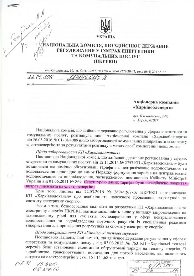 """""""Харківводоканал"""" має ресурси для покриття витрат на електроенергію, - Нацкомісія - фото 1"""