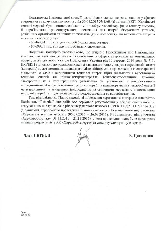 """""""Харківводоканал"""" має ресурси для покриття витрат на електроенергію, - Нацкомісія - фото 2"""