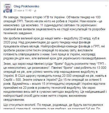 """""""Укргазвидобування"""" оголосило тендер на 540 млн грн в обхід системи ProZorro,- експерт - фото 1"""
