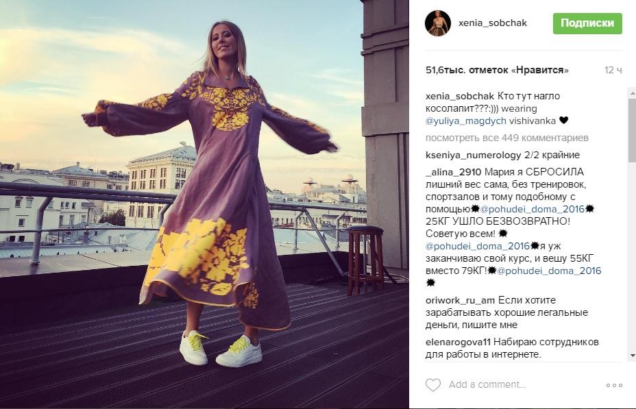 Вагітна Собчак подражнила росіян черговою вишиванкою - фото 1