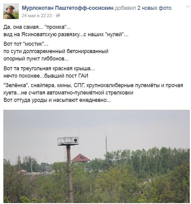 Що кажуть бійці АТО про загострення конфлікту на Донбасі - фото 6