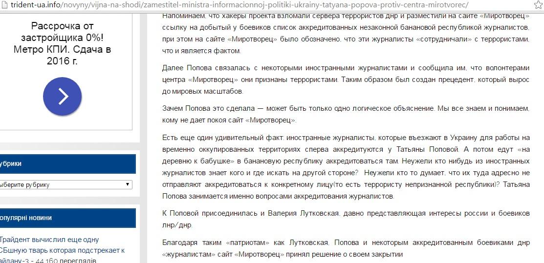 """Як """"напаскудила"""" в інформпросторі зуступниця Стеця Попова - фото 1"""