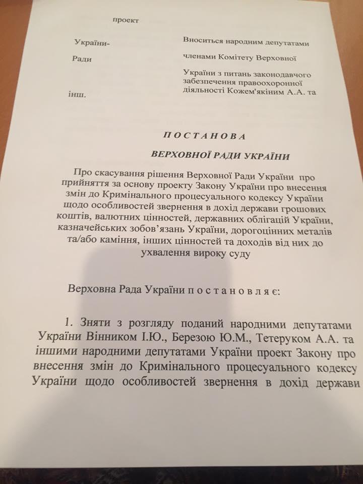 Раді рекомендують зняти з розгляду закон про спецконфіскацію (ДОКУМЕНТ) - фото 1